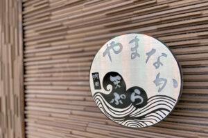 【開店】「天ぷら やまなか」が神戸三宮から明石に10月12日移転オープン(ほんまち三白館の前)