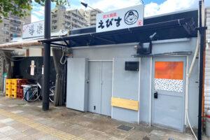 【開店】「炭火焼鳥えびす」が明石ハーモニカ横丁にオープン予定(レゲエバーRuffn'Tuff跡地)