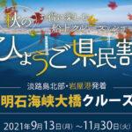 (淡路島)「明石海峡大橋クルーズ」が9月13日から兵庫県民限定で最大500円割引