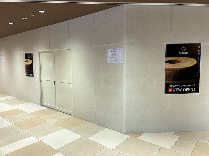【開店】ピオレ明石・東館1階に洋菓子の「パティスリーリッチフィールド」が9/23オープン予定