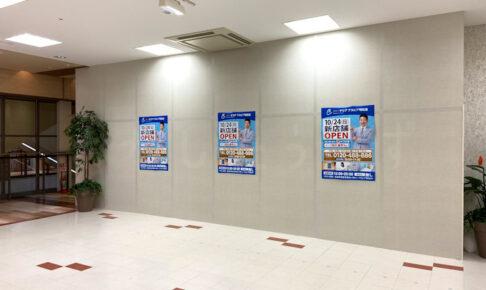【10/24開店】メンズ脱毛・ヒゲ脱毛の「メンズクリア」がアスピア明石に10月オープン予定