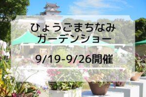 「2021 ひょうごまちなみガーデンショーin明石」が9/19-9/26開催 明石公園ほか