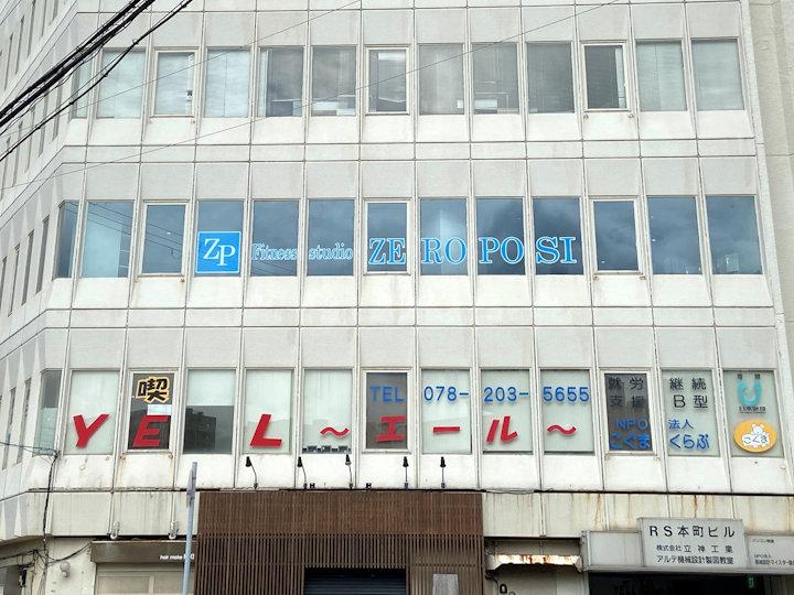 【開店】24時間トレーニングジム「ZERO POSI」がジェノバライン乗り場近くにオープン
