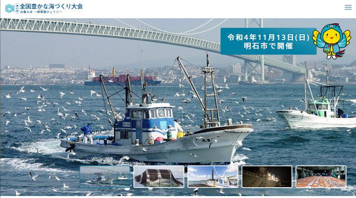 第41回全国豊かな海づくり大会
