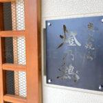 明石市鍛冶屋町に「炭火焼鳥 燈乃鶏」がオープン予定!淡海地鶏の焼き鳥と季節の野菜