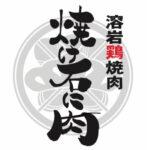 【開店】「溶岩鶏焼肉 焼け石に肉」が明石市魚住にオープン!「ひで松 加古川店」移転リニューアル