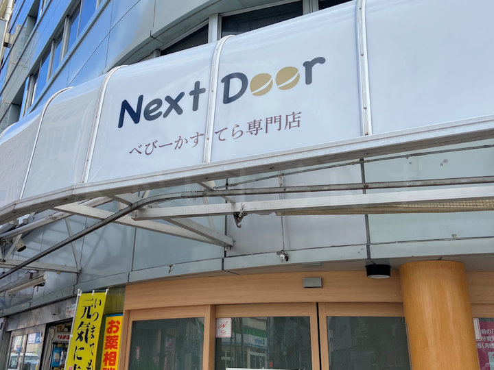 べびーかすてら専門店 Next Door