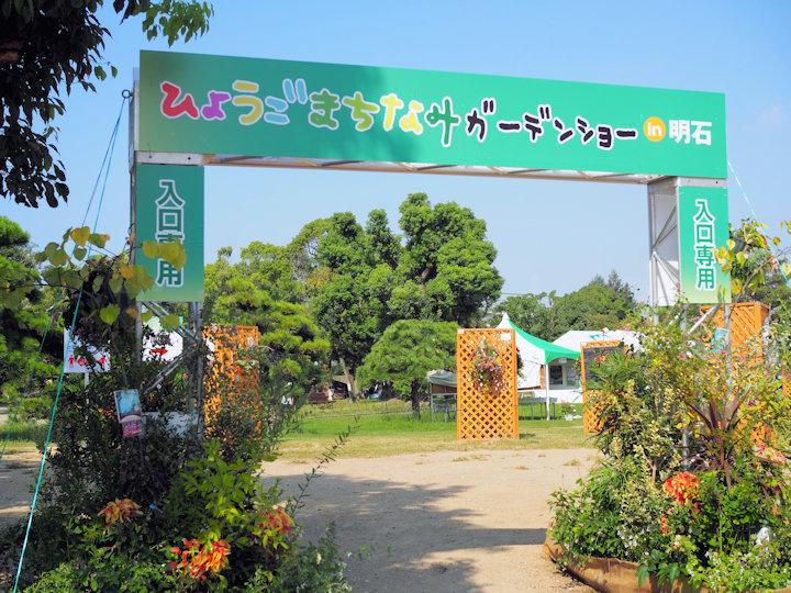 ガーデンショーの入口