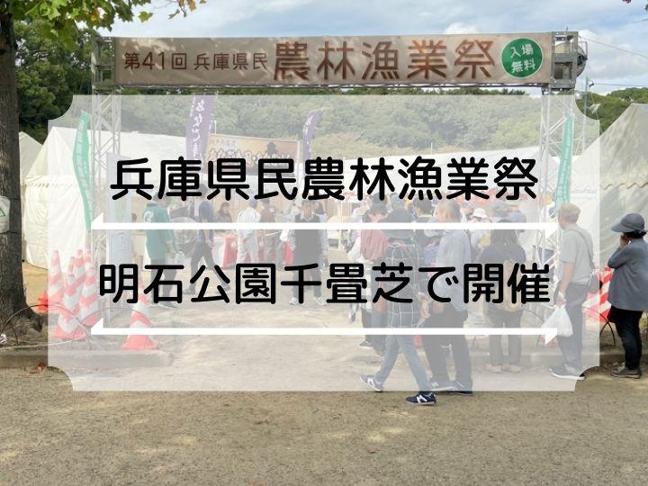 「第42回兵庫県民農林漁業祭&豊かな海づくりフェスタ2021」明石公園で10/16・17開催
