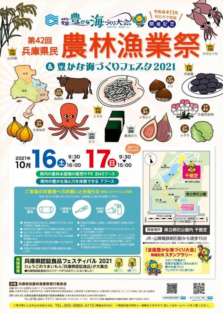 第42回兵庫県民農林漁業祭