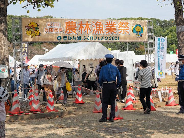 第42回兵庫県民農林漁業祭&豊かな海づくりフェスタ2021