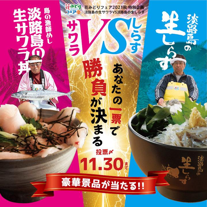 豪華商品が当たる!淡路島で「生しらす丼 vs 生サワラ丼」食べ比べ投票イベント開催