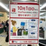 スーパーマルハチ(アスピア明石)のQRコード決済方法が10月から変更(PayPay・メルペイ)
