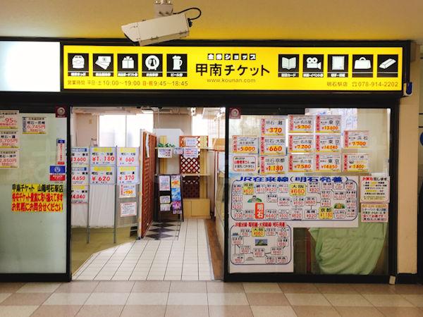甲南チケット 山陽明石駅店