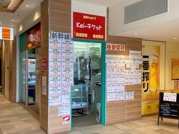 kei-チケット 明石店