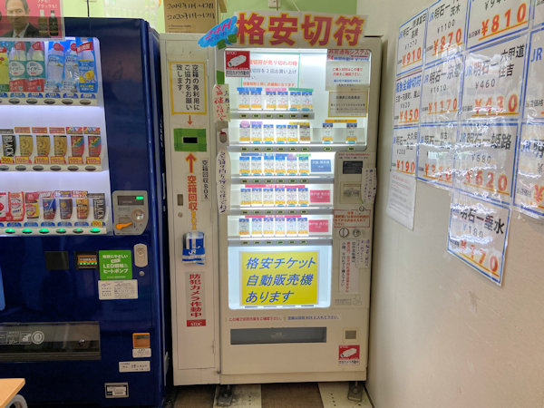 kei-チケット格安切符自販機