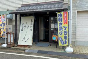 【開店】「家庭料理おかん」という居酒屋(?)がオープンしてました(「気まぐれ」跡地)