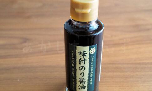 話題の西海醤油「味付のり醤油」を実食レビュー!だし巻き・卵かけご飯と合う!