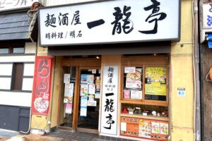 【閉店】明石駅前の麺酒屋・蛸料理「一龍亭」が9月末で閉店しています
