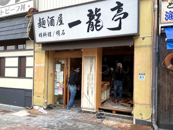 一龍亭閉店