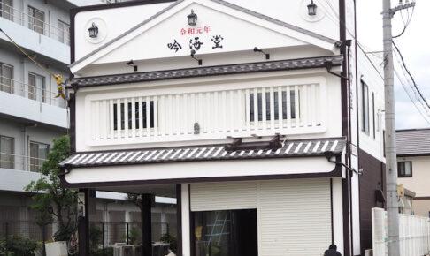 【開店】カステラとプリンの専門店「吟海堂」が明石市田町にオープン予定(2階にはカフェも)