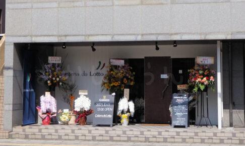イタリアン「Osteria da Lotto(オステリアダロット)」が大久保駅前にオープン!ランチも美味しそう