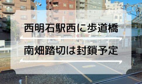 西明石駅近くの「南畑踏切」が封鎖予定!歩道橋ができるみたいです