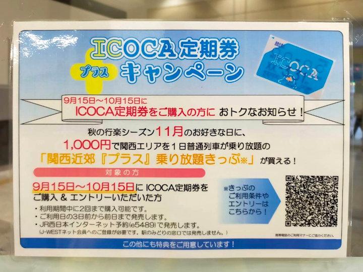 ICOCA定期券の利用者限定!お得な1日乗り放題きっぷが購入できます(エントリーは10/15まで)