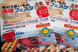 「明石うまいもん満喫フェスタ2021」10/8~31開催!クーポン付ガイドマップ配布中