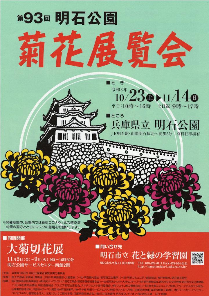 第93回 明石公園菊花展覧会リーフレット