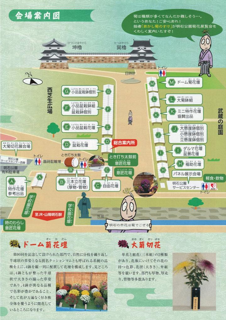 「第93回 明石公園菊花展覧会」会場図