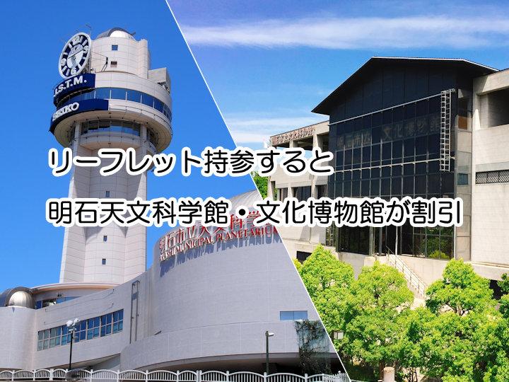 明石天文科学館・文化博物館が割引
