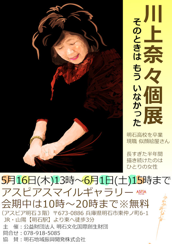 川上奈々個展のパンフレット