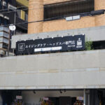 【開店】明石・大久保駅前にエイジングケア・ヘッドスパ専門店「if.-艶髪美容室」がオープン