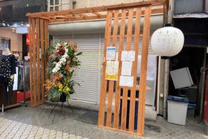 魚の棚商店街の「みそら」がカウンター鮨のお店としてリニューアルオープンしています