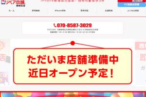 西明石駅近くに「リペア本舗西明石店」がオープン予定(スマホ修理・バッテリー交換)