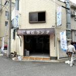 【開店】立ち飲み「夢酒場ゆり」が魚の棚商店街近くにオープン予定(明石ランチ跡)