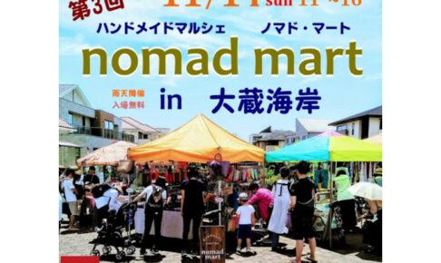 大蔵海岸でハンドメイドイベント「第3回 ノマドマート」11/14 ABCハウジング明石