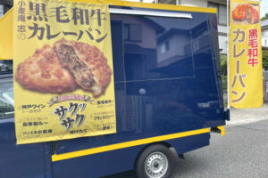 「パン工房 小麦庵」の揚げたて『カレーパン』のキッチンカーが明石市にやってくるみたい!