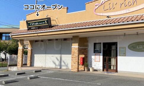 【開店】「割烹TONBO」が明石市大久保町福田に11月オープン予定(料理屋 十なり)