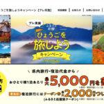 【兵庫県民限定】ふるさと応援!ひょうごを旅しようキャンペーン(プレ実施)が10/14スタート