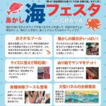 明石ウォーターフロントパークGRAVAで「あかし海フェスタ」10/17開催(シーサイドマルシェも同時開催)