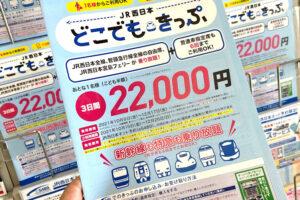 新幹線もOK!「JR西日本どこでもきっぷ」販売中!利用期間・エリア範囲・購入方法