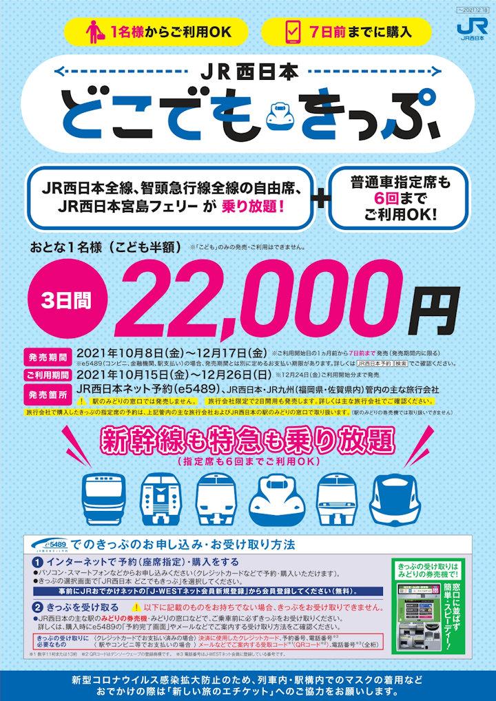 JR西日本 どこでもきっぷ