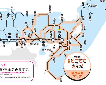 乗り放題エリアマップ(関西どこでもきっぷ)