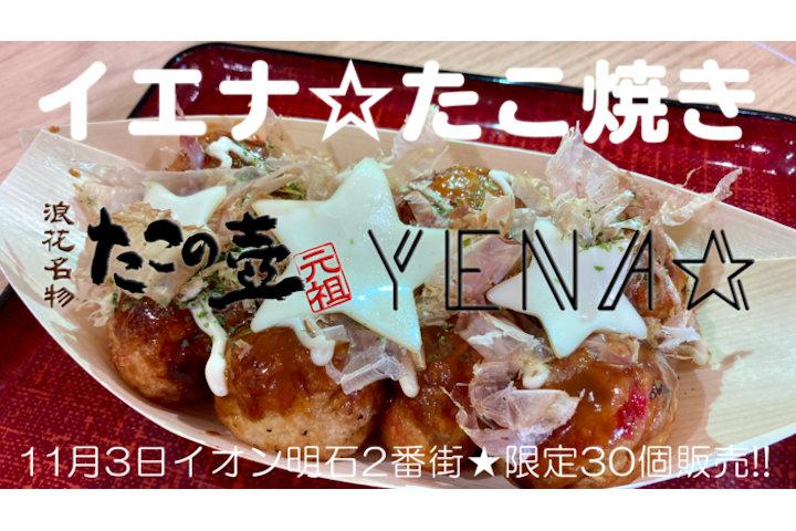 YENA☆メンバーがコラボたこ焼きを手渡し販売!イオン明石で30個限定(たこの壺)