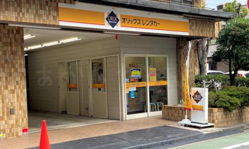 【閉店】明石駅の西にある「オリックスレンタカー明石駅西口店」が11月末をもって閉店するみたい
