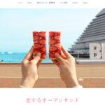 『恋するオープンサンド』がイオン明石に1週間限定出店!神戸発「はさまないフルーツサンド」専門店