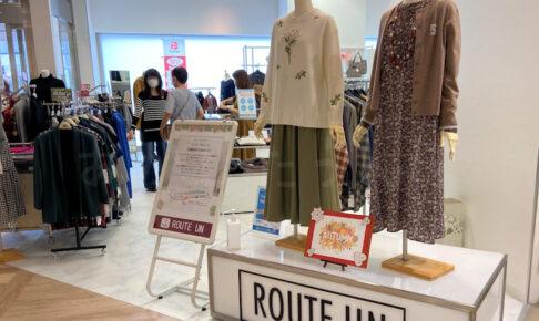 【閉店】アスピア明石のレディースファッション「ルートアン」が閉店(モルティ垂水店と統合)