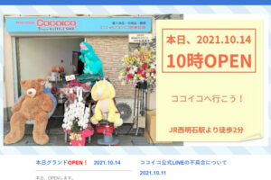 【開店】コストコのアウトレット品が買えるディスカウントショップ「Cocoico(ココイコ)」オープン